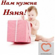 Няня-воспитатель с проживанием