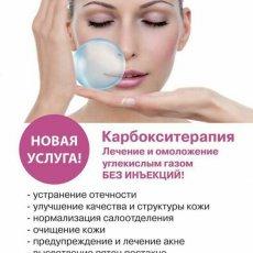 Неинвазивная карбокситерапия лица и тела