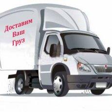 Грузоперевозки и переезды в Москве