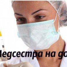 Медсестра на дом уколы, системы Самара  8937 666 0 800