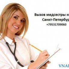 Медсестра на дом Санкт-Петербург