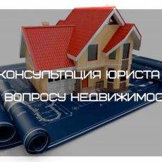 Юридическая консультация по вопросам недвижимости