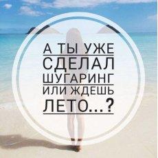 Шугаринг ЖК Московский