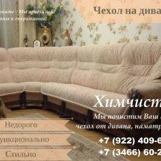 Чистка чехлов от дивано