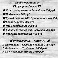 ШУГАРИНГ/Ваксинг на ул Жмайлова