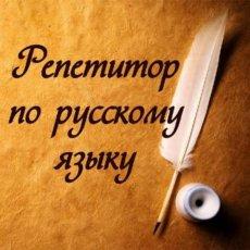 Репетитор по русскому языку и литературе ОГЭ / ЕГЭ