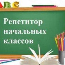 Репетитор начальных классов (1-4 класс)