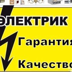Услуги профессионального электрика. Любые работы.