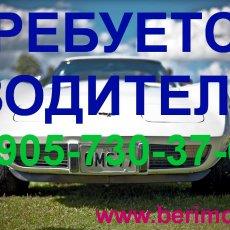 Водитель м. Преображенская площадь