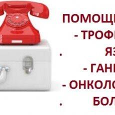 Новосибирск. Услуги медсестры на дом