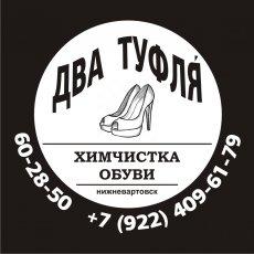 Химчистка обуви в Нижневартовске