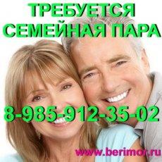Семейная пара - 200.000 руб