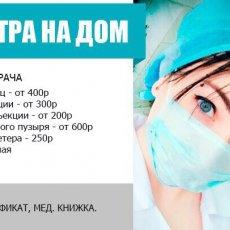 Медсестра на дома