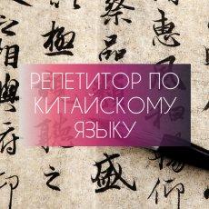 Репетитор и Переводчик по китайскому языку. Гид