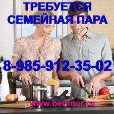 Семейная пара - МО, Раменский район