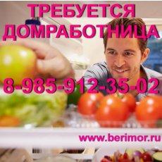 Домработница с проживанием МО, Павловская Слобода