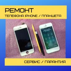 Ремонт iPhone, iPad, телефонов, планшетов в Дзержинске
