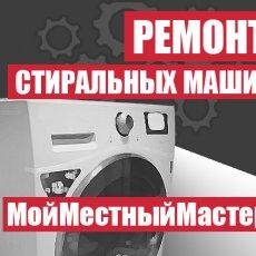 Ремонт стиральных машин. Мы приедем