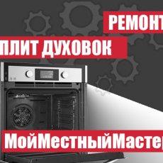Ремонт Электро Плит, Духовок, Печей. с выездом