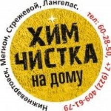 Химчистка. Нижневартовск