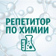 Репетитор по химии, подготовка к ОГЭ/ЕГЭ
