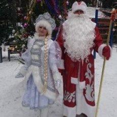 Дед Мороз и Снегурочка, пригласить