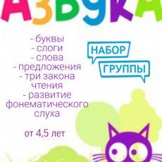 Набор детей от 4,5 лет на курс «ЧТЕНИЕ»
