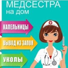 Евгения медсестра на дом в Краснодаре капельницы
