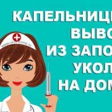 Медсестра на дом в Краснодаре капельницы
