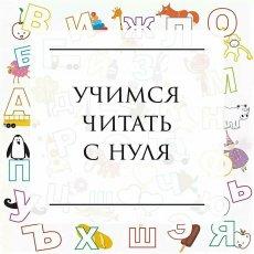 Научим читать легко
