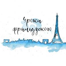 Репетитор французский язык+ ОГЭ/ЕГЭ DELF/DALF