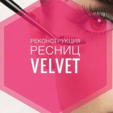 Velvet ресниц | Наращивание ресниц