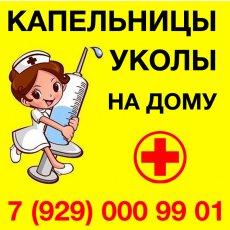 Капельницы, уколы на дому - медсестра на дом