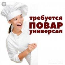 Вакансия для повара