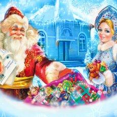 Дед Мороз и Снегурочка! Поздравления на дом
