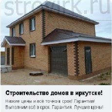 Строительство домов под ключ в Иркутске