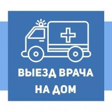 Вызов врача на дом в Москве и области