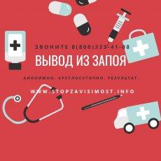 Вывод из запоя, кодирование, реабилитация зависимых во всех городах России