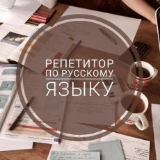 Репетитор по русскому языку ОГЭ, ЕГЭ