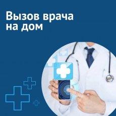 Платный вызов врача на дом в Санкт-Петербурге