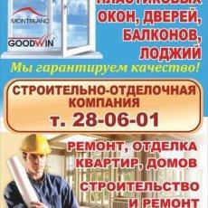 РЕМОНТ, ОТДЕЛКА, СТРОИТЕЛЬСТВО квартир и домов любой сложности