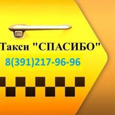 Такси, Межгород, Аэропорт, Круглосуточно