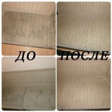 Химчистка ковров и мягкой мебели на дому.