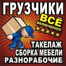 Услуги рабочих в Южно-Сахалинске