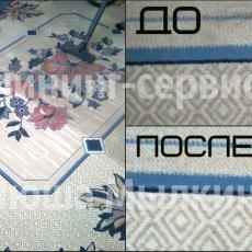 Профессиональная химчистка ковров в Кемерово