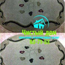 Химчистка ковров, ковролина, ковровых покрытий.