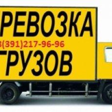 Грузовые перевозки, Грузовое такси