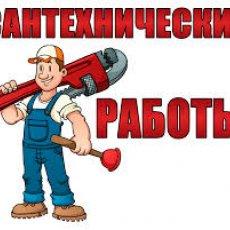 Служба строй-бытовых услуг