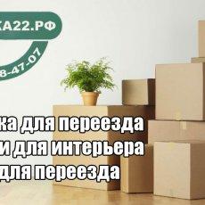 Упаковка для переезда в Барнауле.