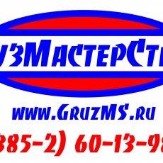 Грузчики в Барнауле
